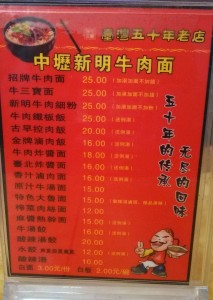 Mandarin menu