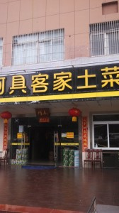 Restaurant with sign in Mandarin